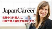 外国人に特化した就職支援サイトjapanCareerのバナー