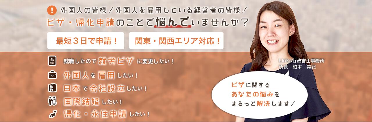 大阪就労ビザネット申請ネット