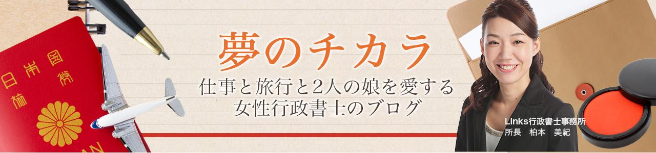 夢のチカラ〜仕事と旅行と2人の娘を愛する女性行政書士のブログ〜