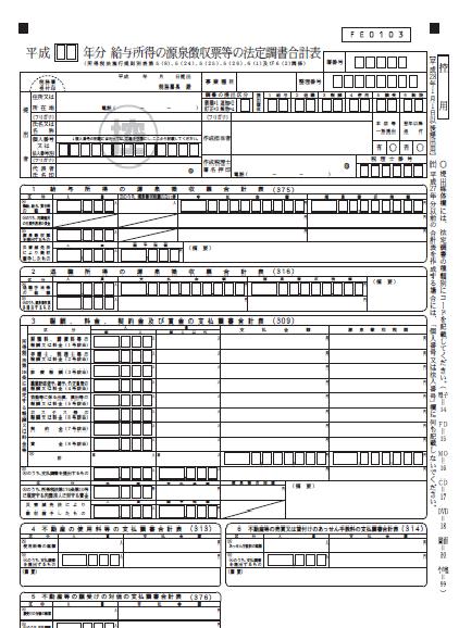 源泉徴収票の法定調書合計表(控用)